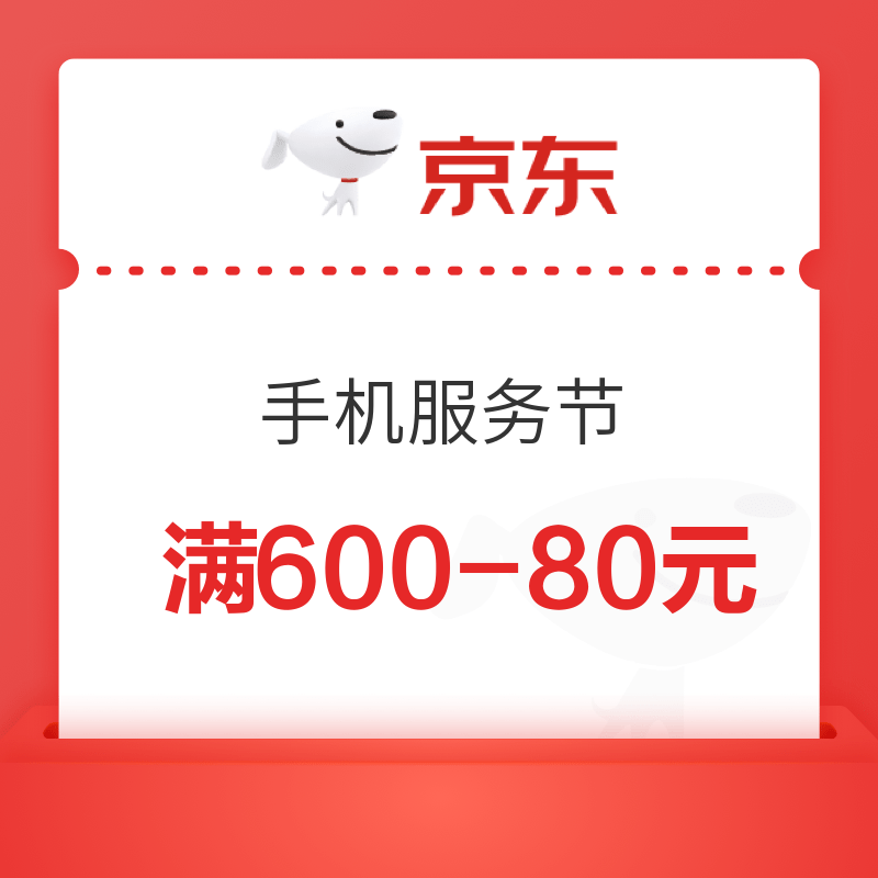 京东 手机服务节 满600-80元