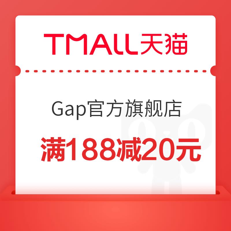 天猫 Gap官方旗舰店 188减20元优惠券