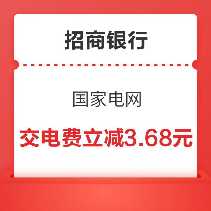 招商银行X国家电网 9月首笔交费立减3.68元