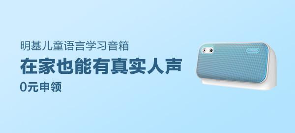 明基treVolo U 儿童语言学习音箱