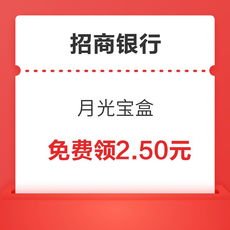招商银行 月光宝盒 免费领2.50元 免费领2.50元