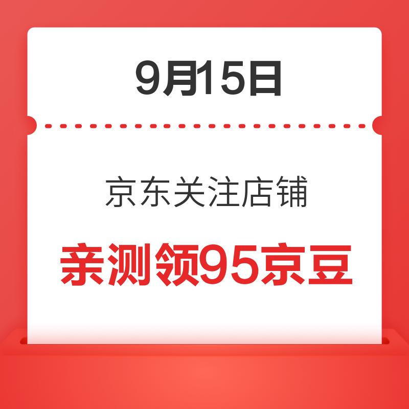 移动专享:9月15日 京东关注店铺领京豆 亲测领95京豆