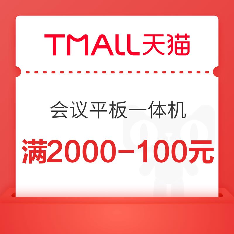 天猫 MAXHUB会议平板一体机 满2000-100元优惠券