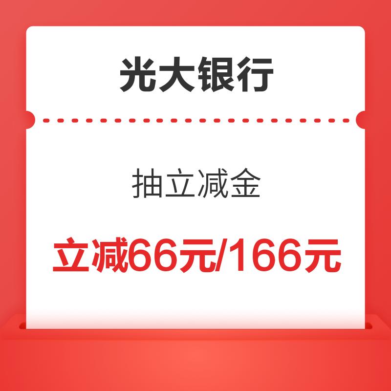 光大银行 抽立减金 立减66元/立减166元