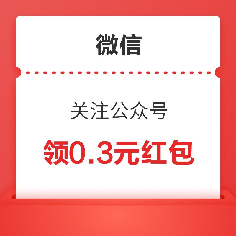 微信 关注公众号 免费领0.3元红包
