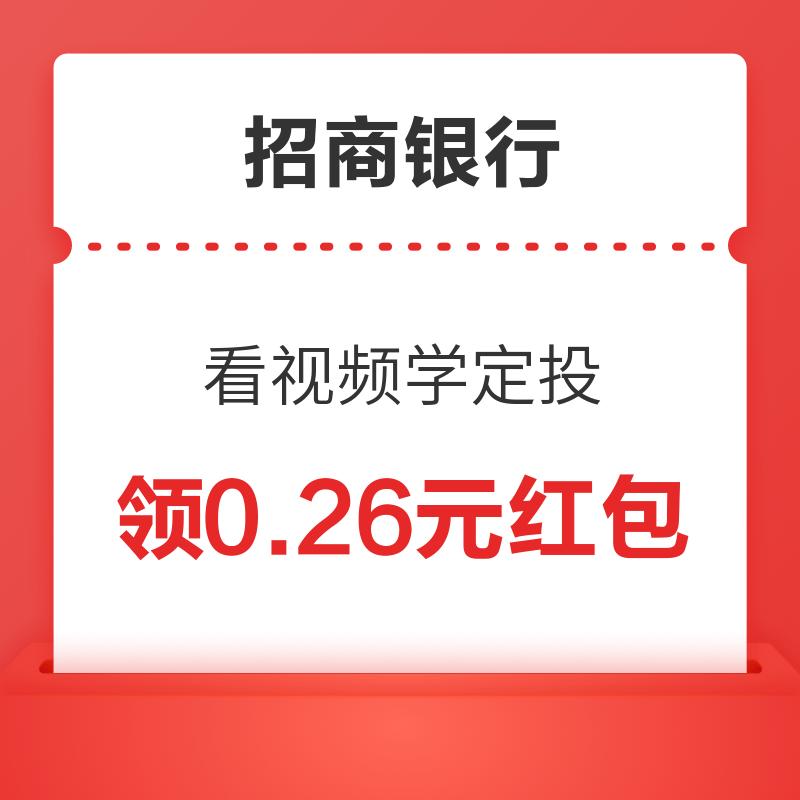招商银行 看视频 领0.26元红包