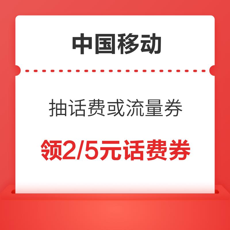 中国移动 抽2/5元话费或流量