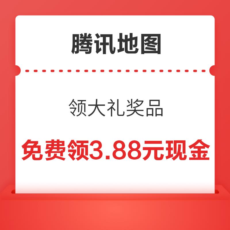 腾讯地图 领3.88元+QQ音乐等奖品券