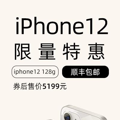 IPhone12 128g限量抢购,到手价5199元