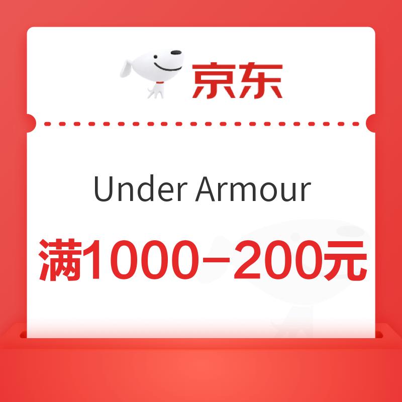 京东 Under Armour官方旗舰店店铺优惠券 满1000元减200元