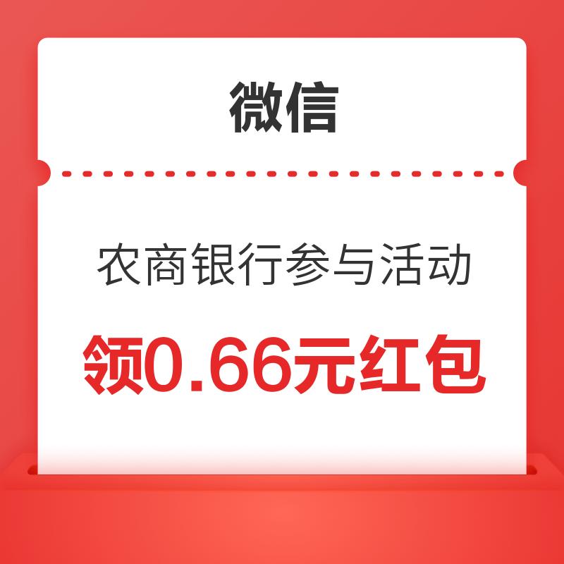 微信 清远农商银行参与活动 领取0.66元红包