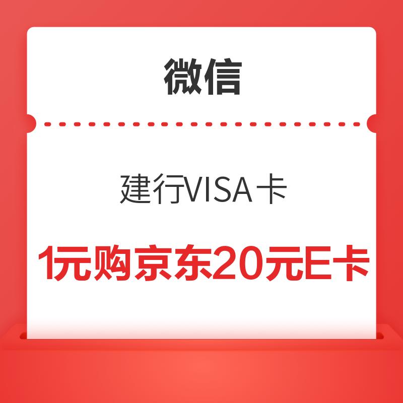 微信 建行VISA卡 1元购京东20元E卡