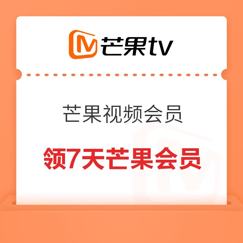 芒果视频会员 免费领7天正式芒果视频会员