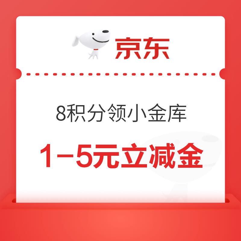 京东 京东金融 8积分领1-5元小金库立减金