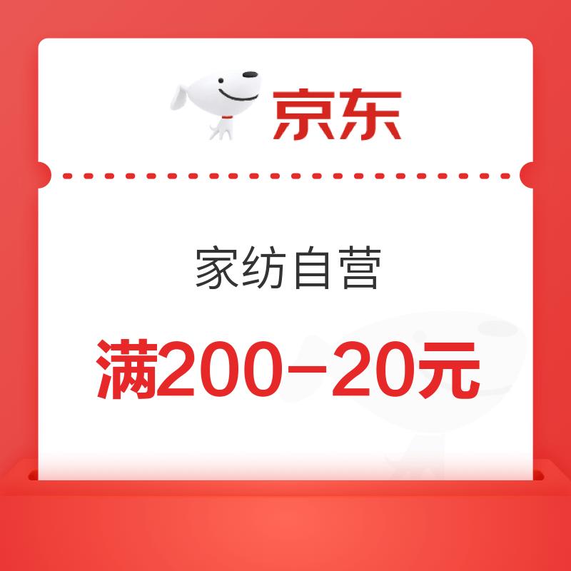 京东 家纺自营 满200-20元联盟渠道券