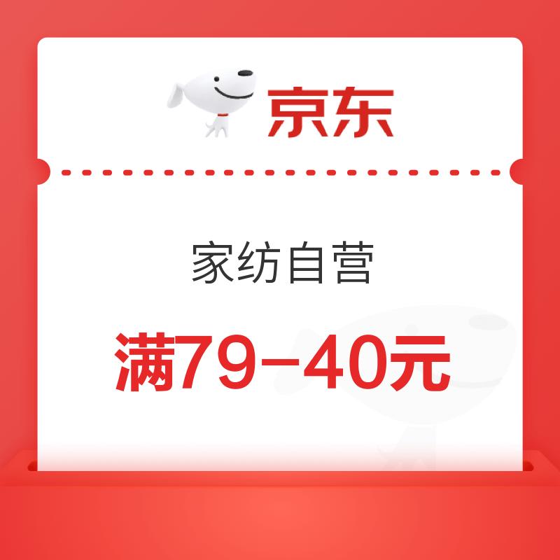 京东 家纺自营 满79-40元联盟渠道券