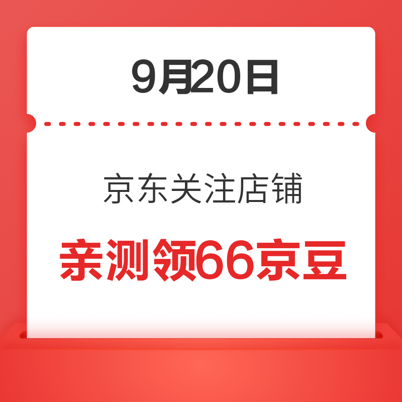 9月20日 京东关注店铺领京豆
