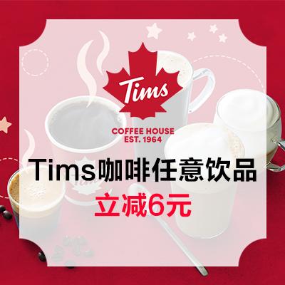 Tims咖啡 任意饮品立减6元