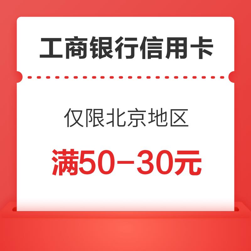 工商银行 北京信用卡 满50-30元优惠券