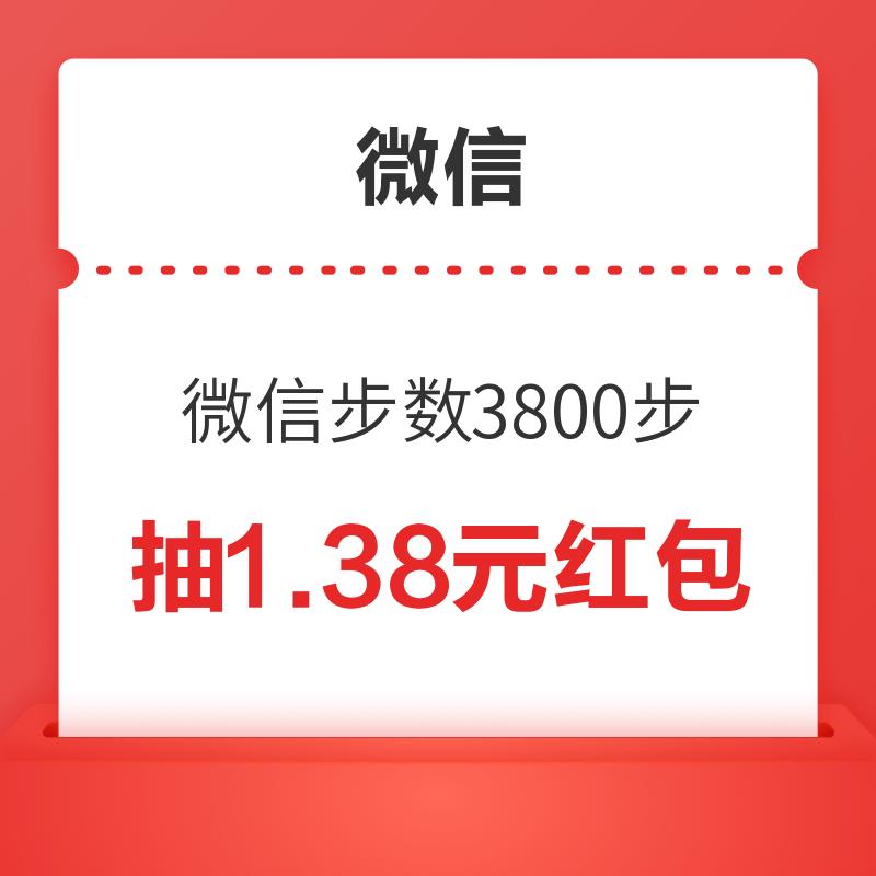 微信 微信步数3800步 抽1.38元红包
