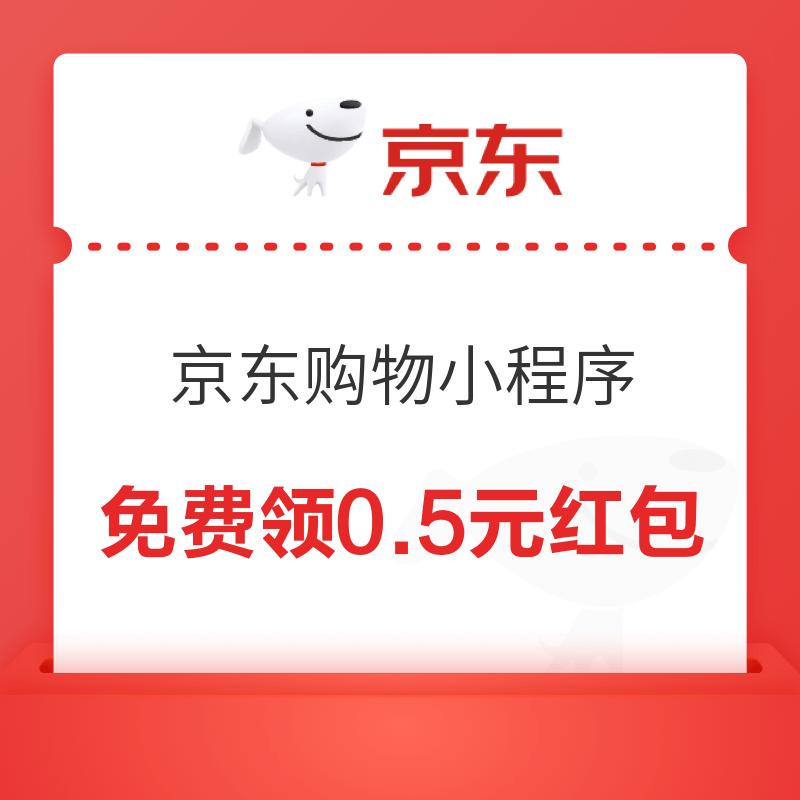 京东购物 小程序 免费领0.5元红包