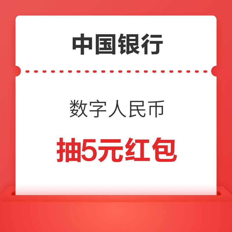 中国银行 数字人民币 抽5元红包