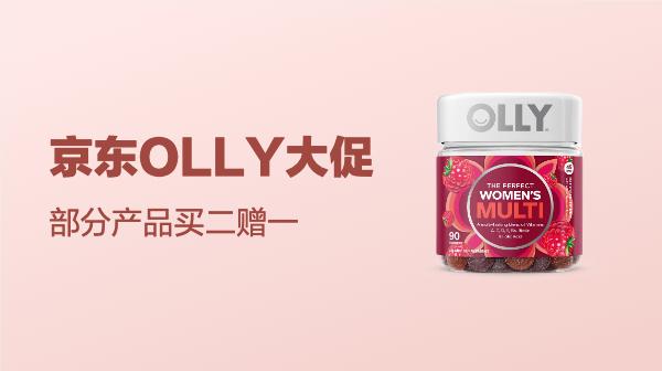 京东 OLLY保健食品促销 部分参加买二赠一
