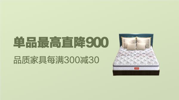 京东 品质家具 家装节