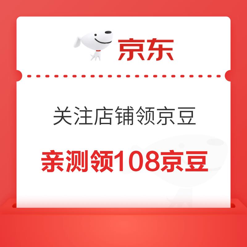 9月24日 京东关注店铺领京豆
