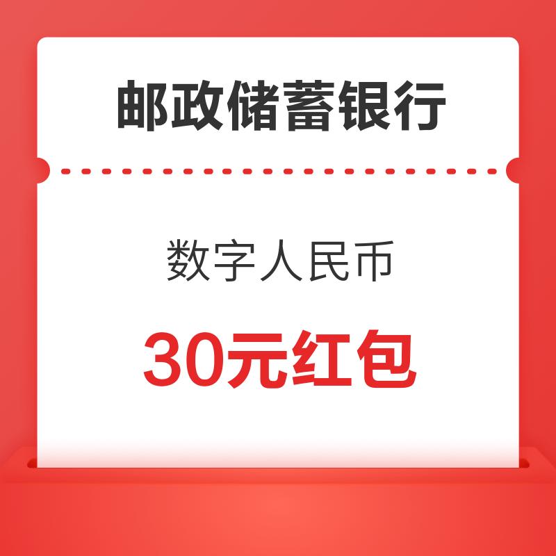 邮储银行 数字人民币 领30元红包