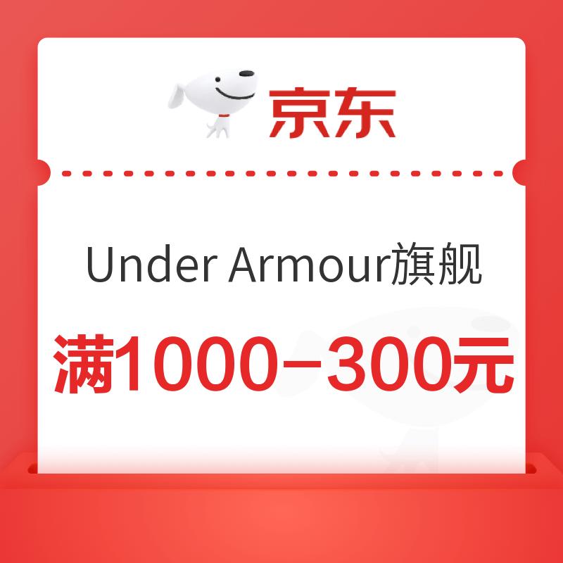 Under Armour官方旗舰店 店铺优惠券 满1000元减300元
