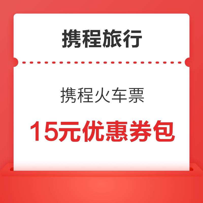 携程火车票 15元优惠券包