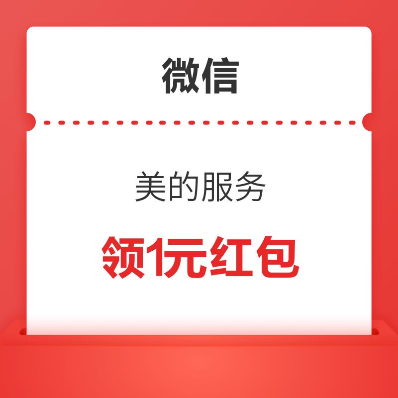 微信 美的服务公众号 免费领1元红包