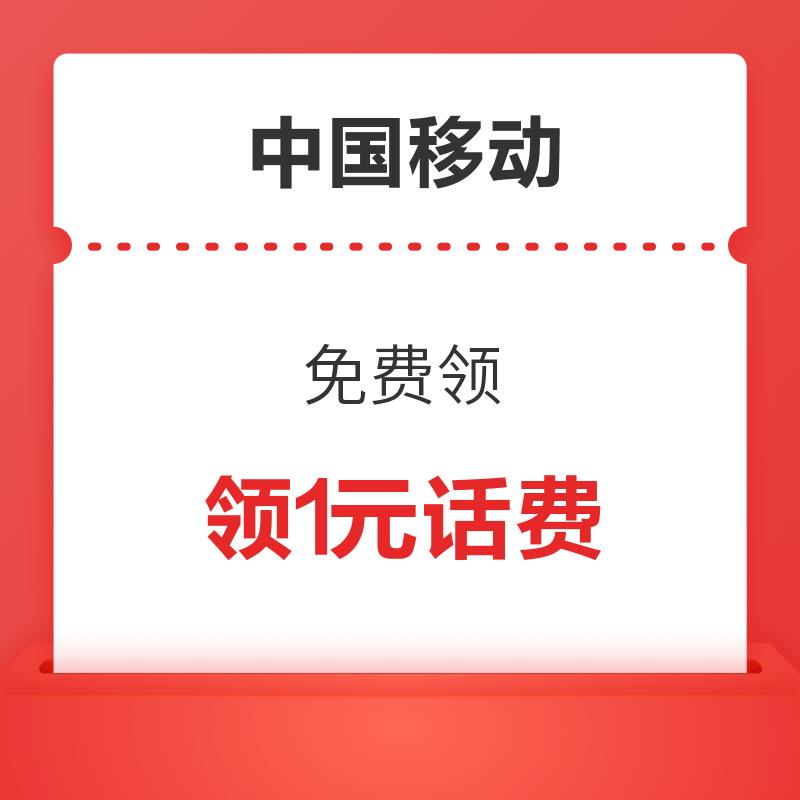中国移动 领1元话费