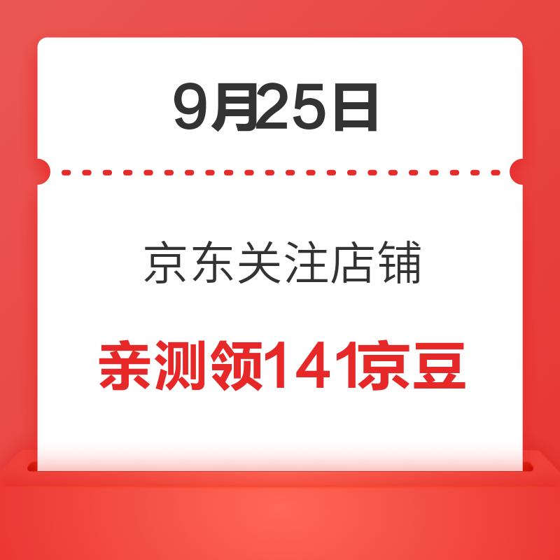 9月25日 京东关注店铺领京豆