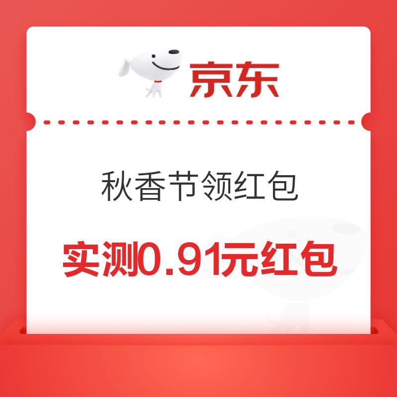 京东极速版 秋香节领红包 每天领3次 可提现至微信
