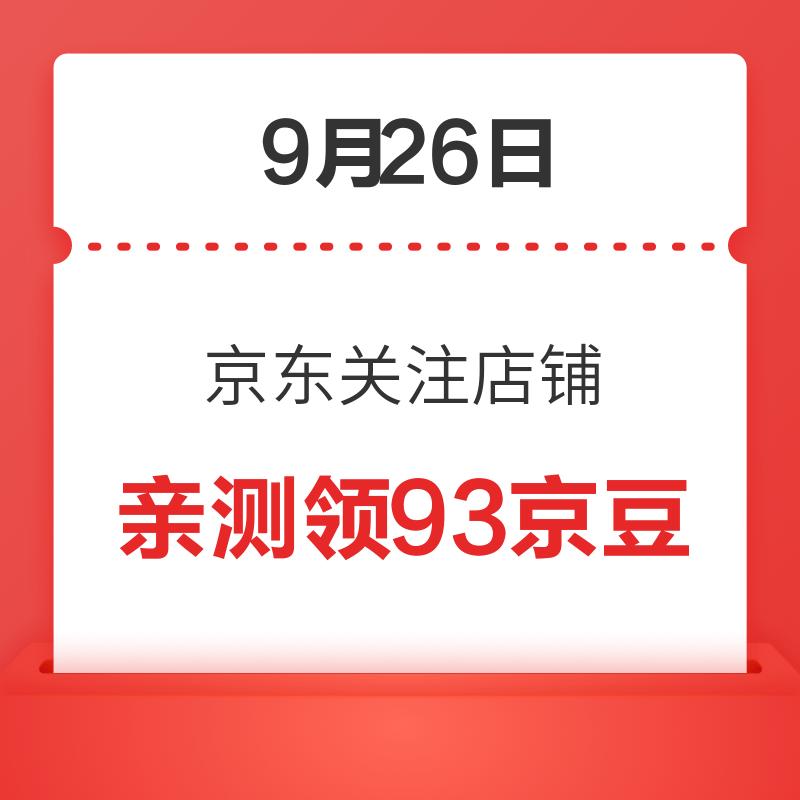 移动专享:9月26日 京东关注店铺领京豆