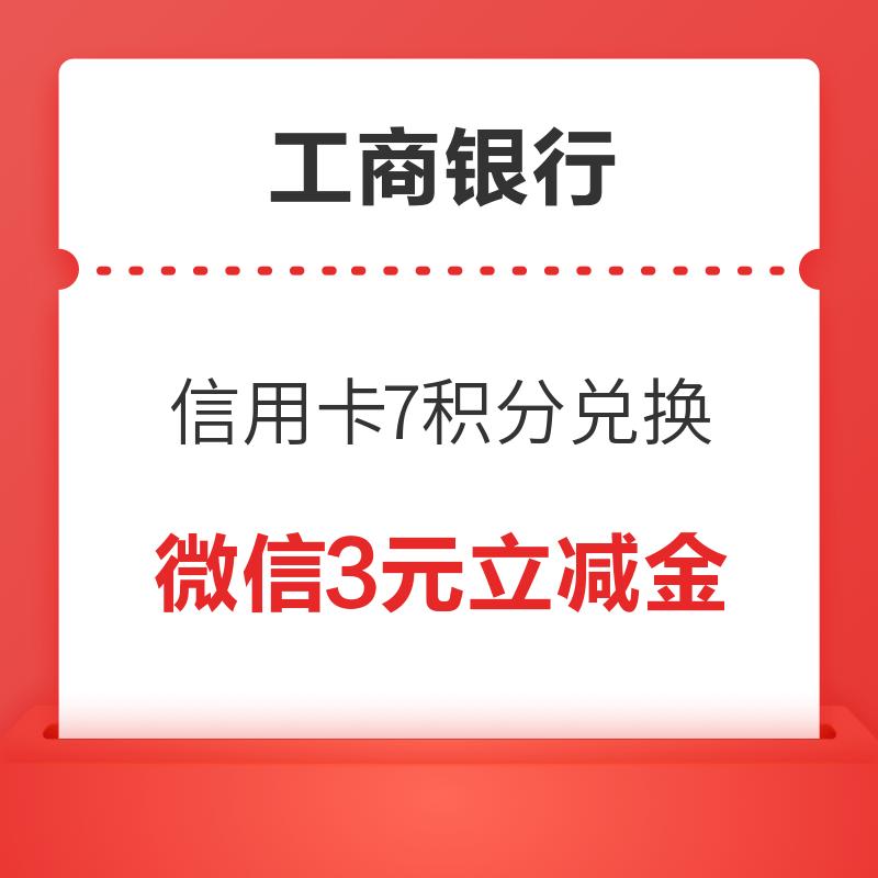工商银行 信用卡 7积分兑换微信3元立减金