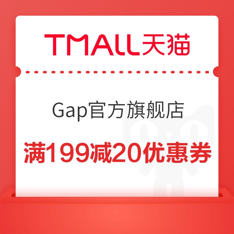 天猫精选 Gap官方旗舰店 满199元减20元优惠券