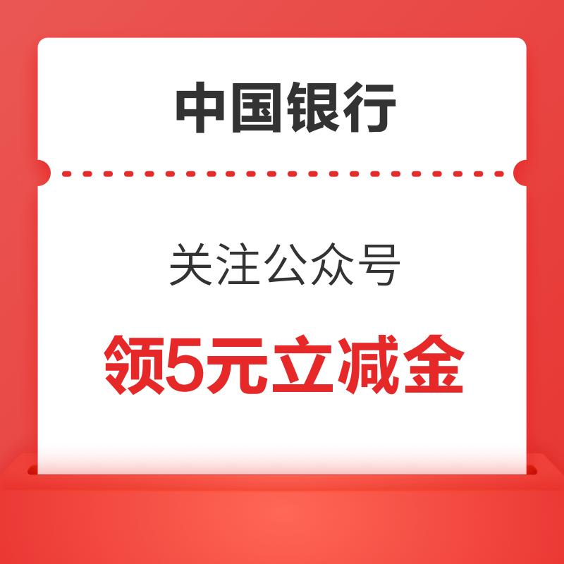 中国银行 关注公众号 领5元立减金