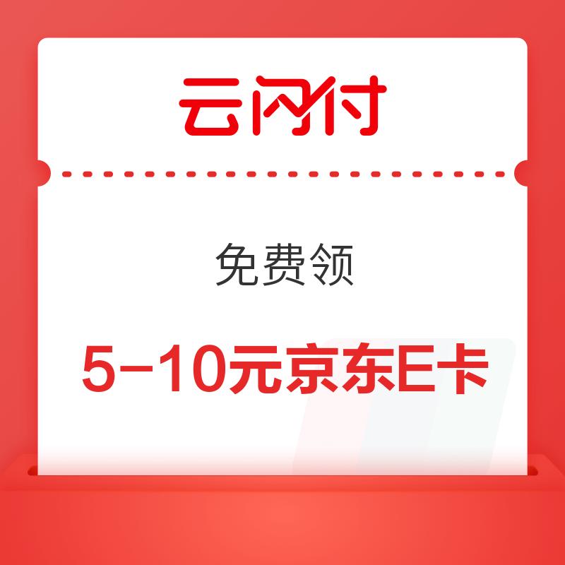 云闪付 领5-10元京东E卡