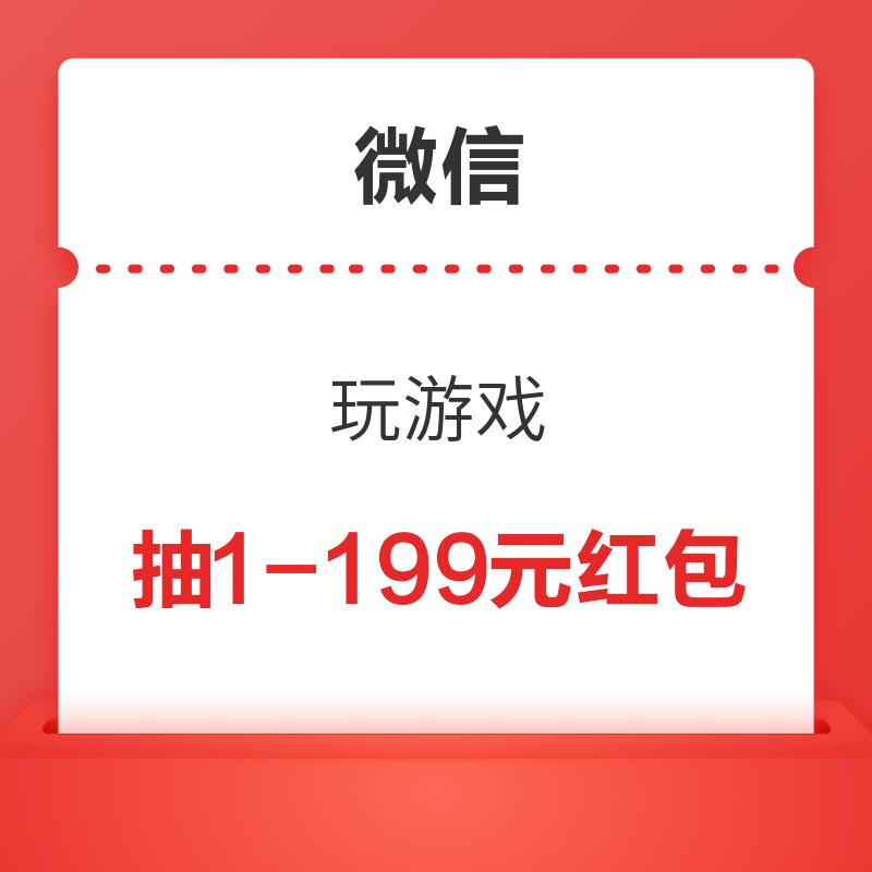 微信 玩游戏 抽1-199元红包