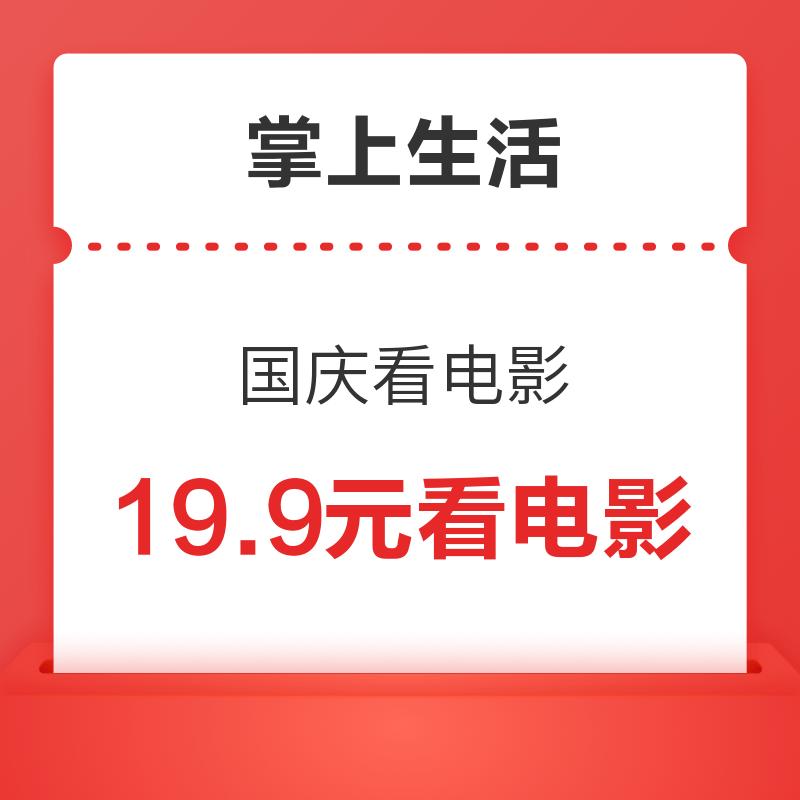 招商银行信用卡 19.9元看电影