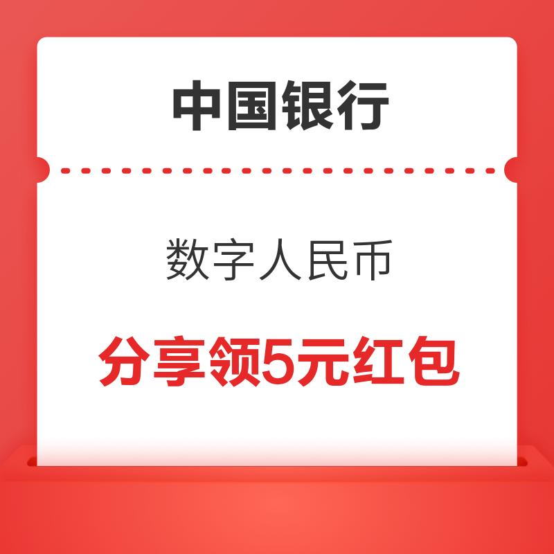 中国银行 数字人民币 分享领5元红包