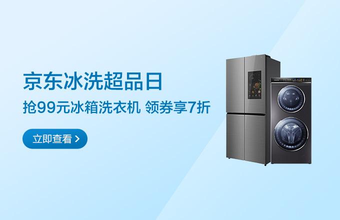 京东9月冰洗超级品类日活动