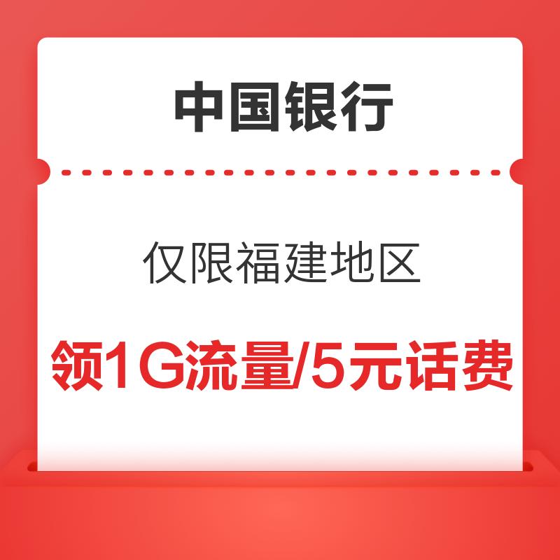 中国移动 福建地区 领1G流量/5元话费券