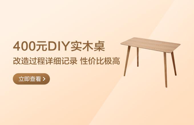 400元DIY实木桌 改造过程详细记录 性价比极高