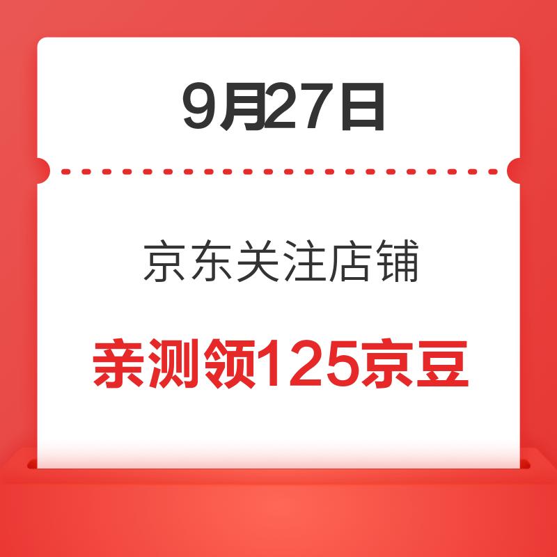 9月27日 京东关注店铺领京豆