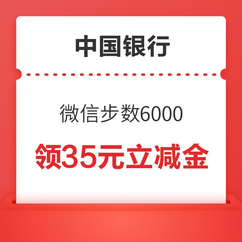 中国银行 同步微信步数 领35元立减金