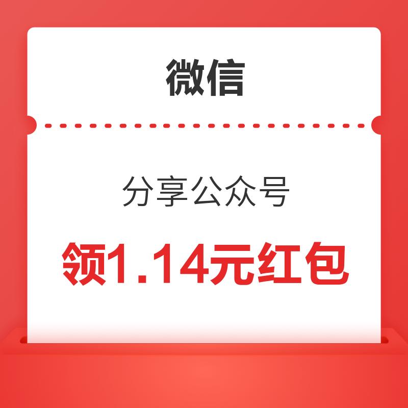 微信 分享公众号 领1.14元红包
